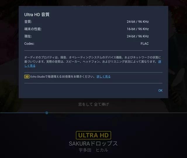 Ultra HD(24bit/48kHz,96kHz,192kHz)