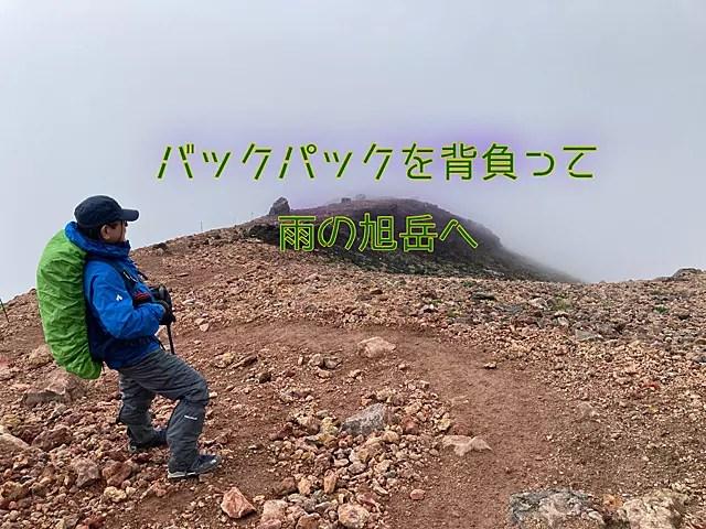 バックパックを背負って雨の旭岳へ