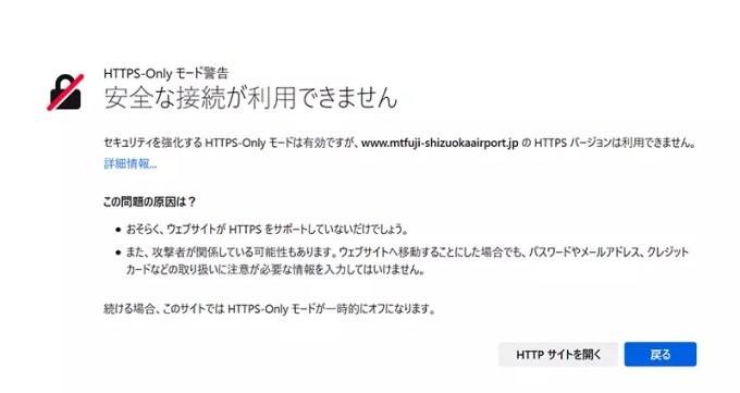 HTTPS-Only モード警告はこのように表示される事です。
