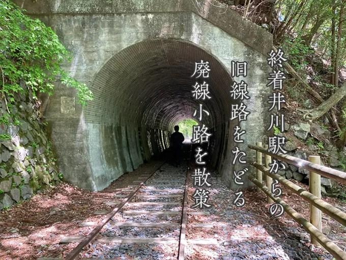 使われていた廃線跡「井川湖畔遊歩道(廃線小路)」