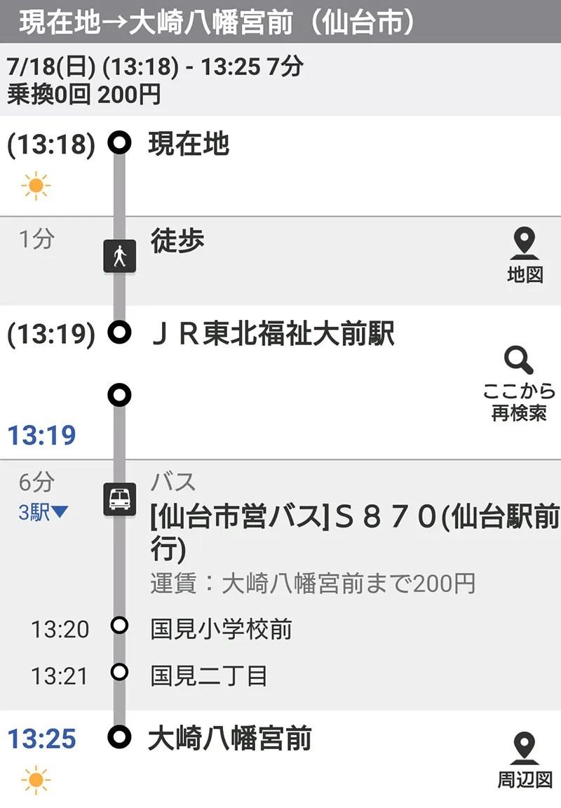 どのような路線なのか知るのにJR東北福祉大前駅の階段を降りてから再検索。