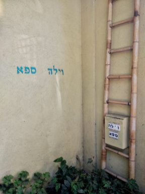 massage treatments in tel aviv