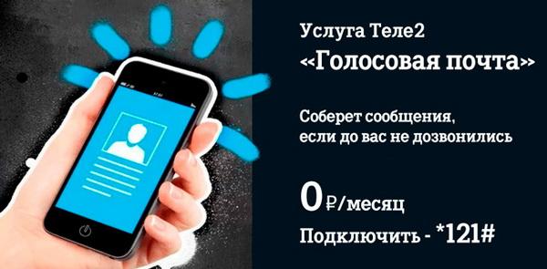 Voice Mail Tele2: วิธีการฟังข้อความและวิธีการปิดการใช้งาน