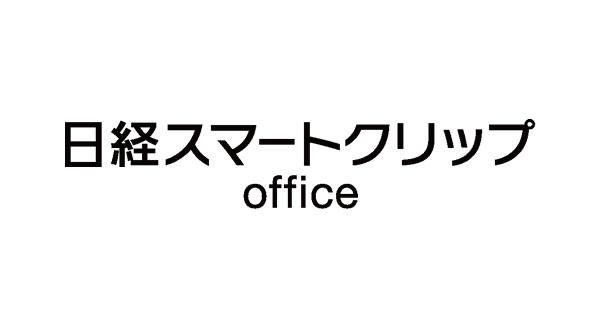 日経スマートクリップ office
