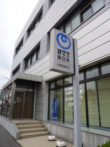 02_NTTE_Hachinohe_21