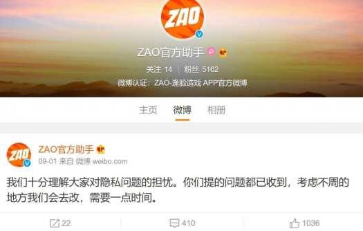 Zao Weibo