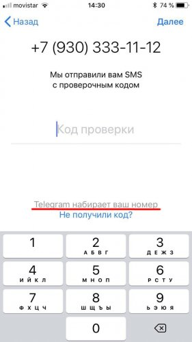 Installing the Telegram messenger on the iPad  How to Russify