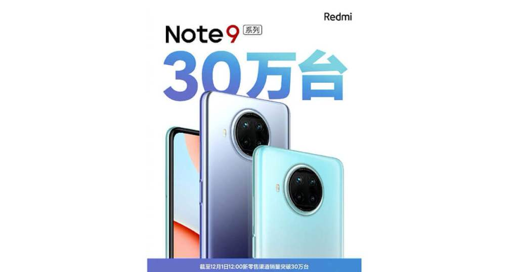 La nouvelle série Redmi Note 9 vend plus de 300000 unités en quelques heures