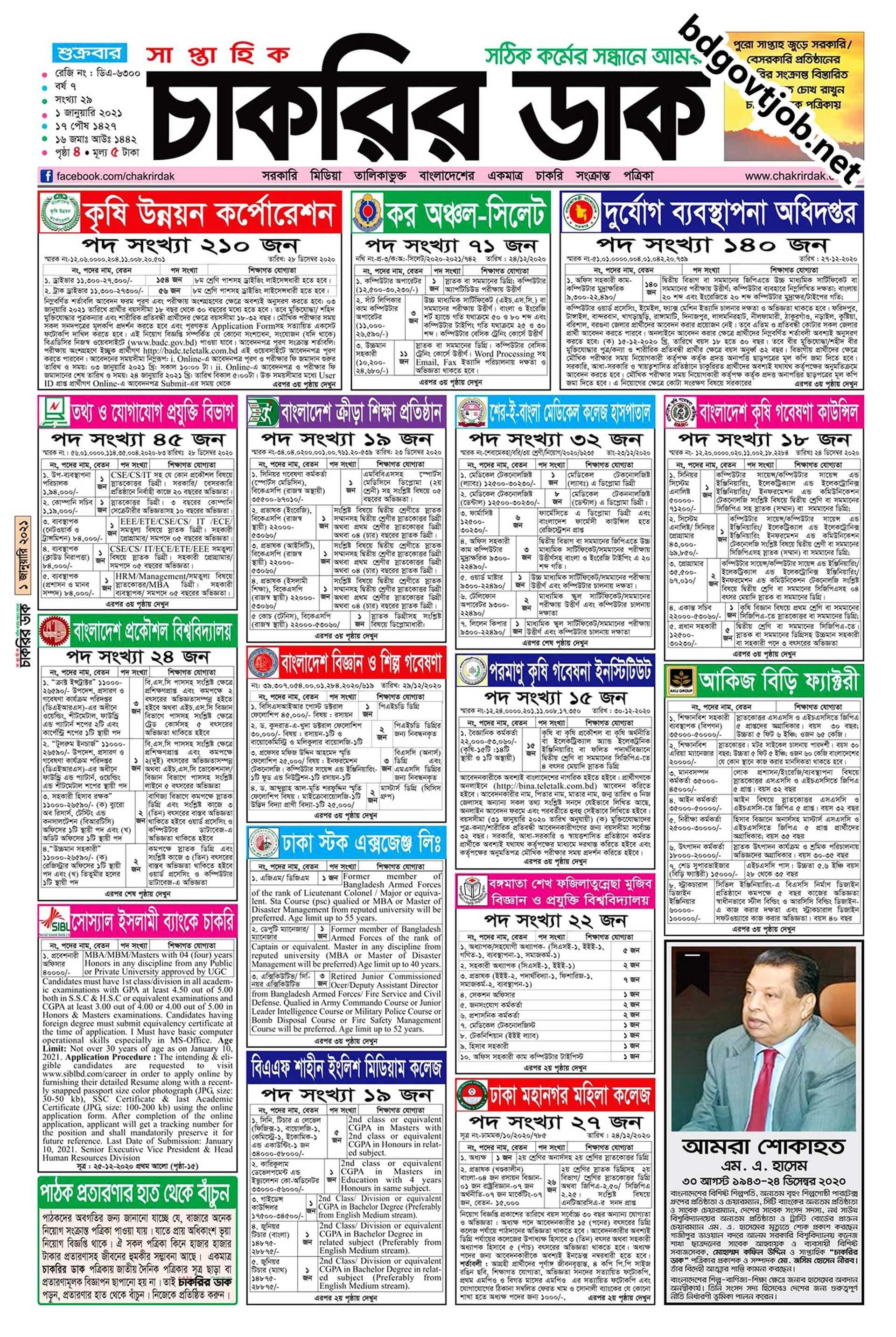 Saptahik Chakrir Dak 01 January 2021