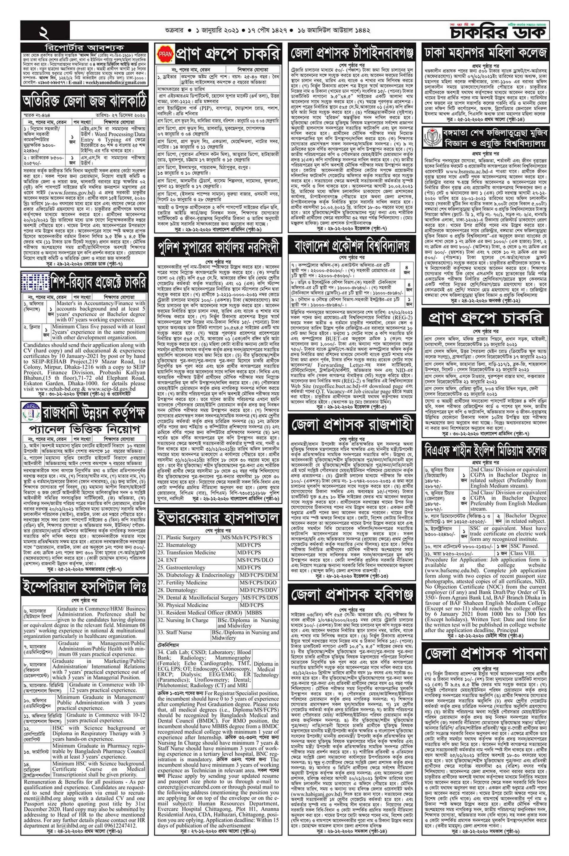 Chakrir Dak Weekly Jobs Newspaper 1 January 2021