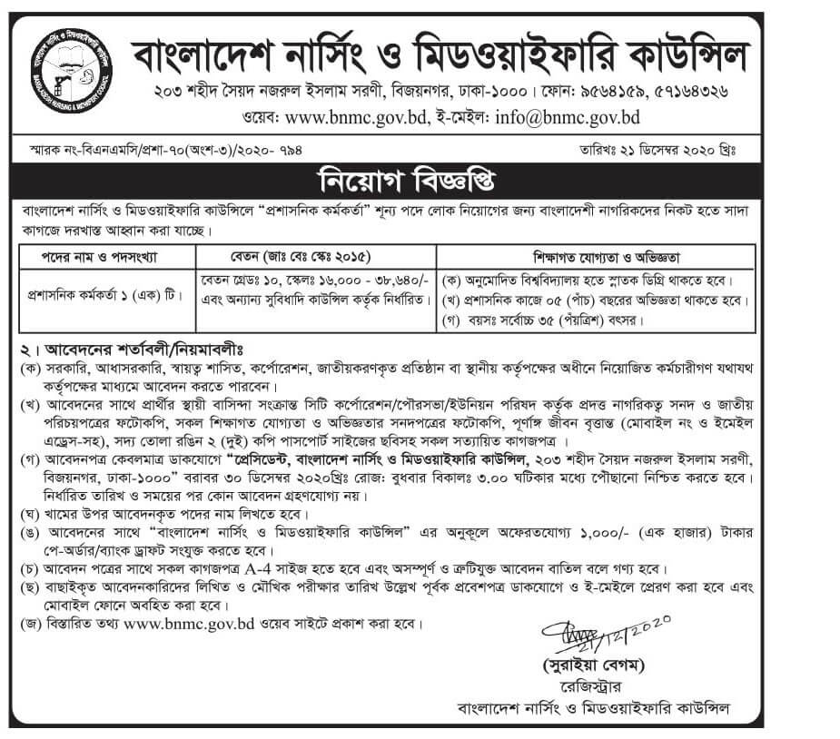 Bangladesh Nursing and Midwifery Council BNMC Job Circular 2020