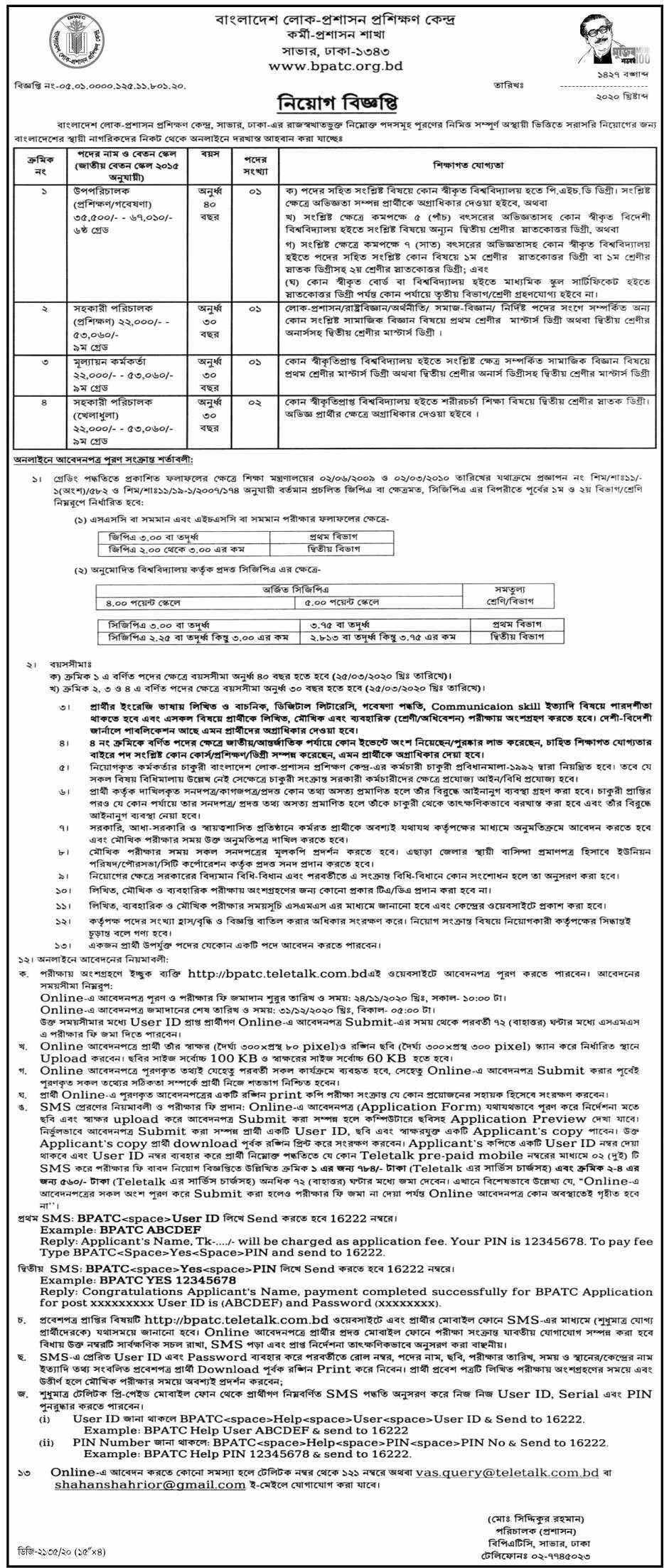 BPATC Job Circular 2020