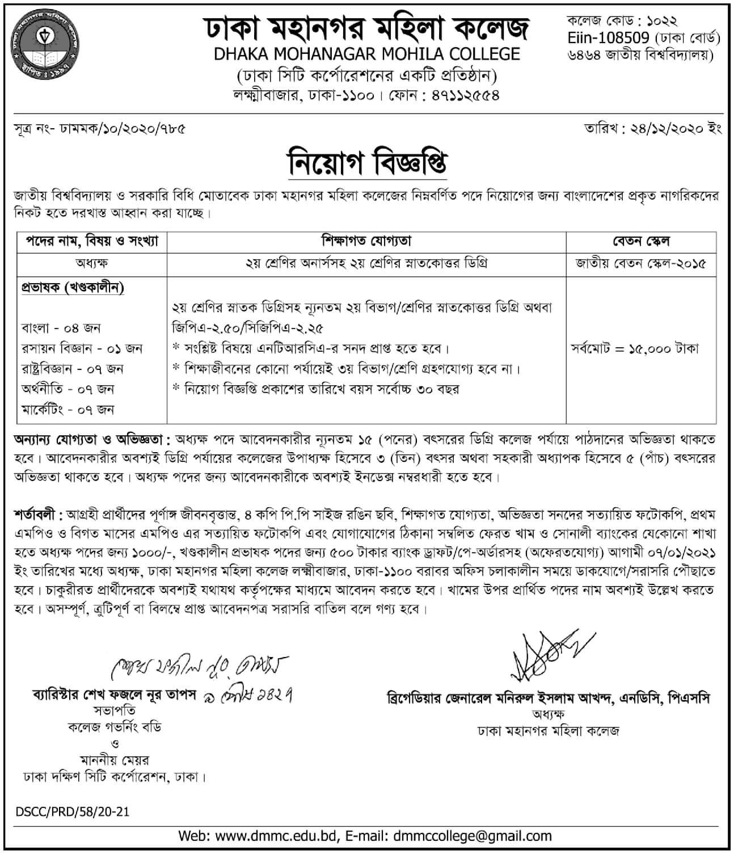 Dhaka Mohanogor Mohila College Job Circular