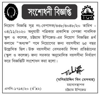 Chattogram BEPZA Public School & College Job Notice