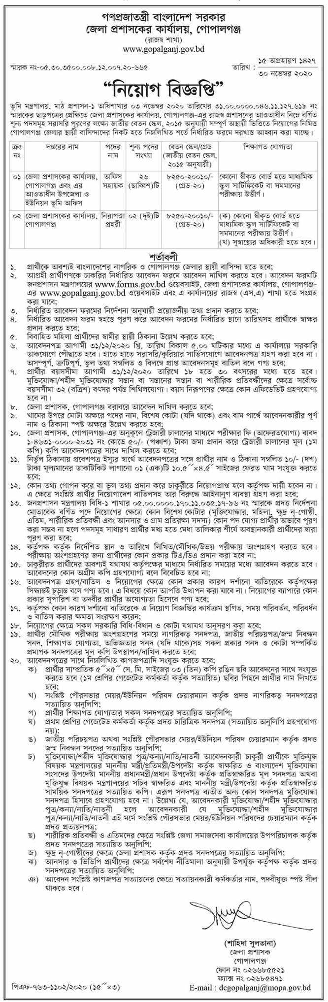 Gopalganj DC Office job Circular 2020