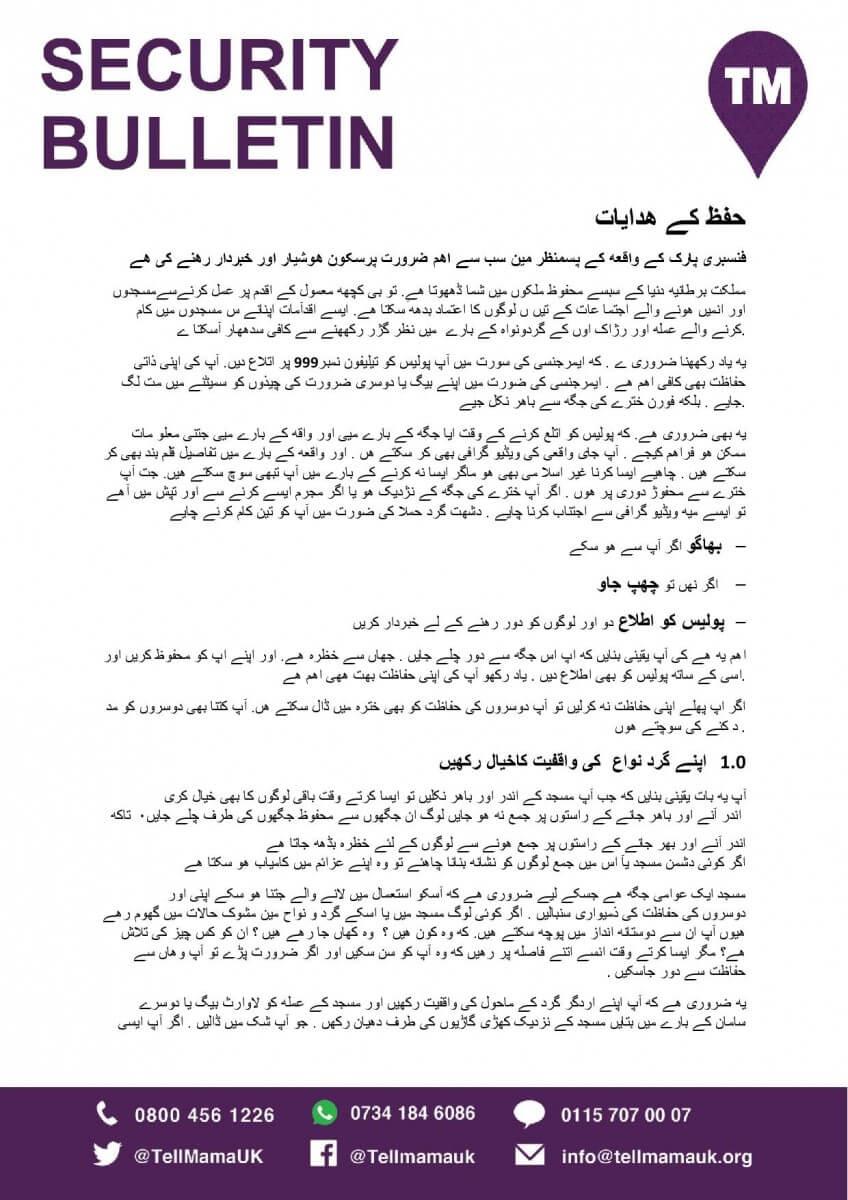 Security Bulletin in Urdu