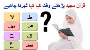 Quran-E-Majeed m Ramooz-E-Auqaf