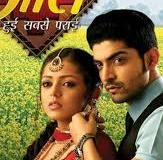 Geet sunday 15 march 2020 update starlife