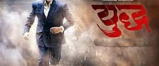 Yudh 2014 TV series Sony India cover
