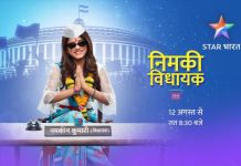 Nimki Vidhayak Ek Thi Rani Gathbandhan Highlights