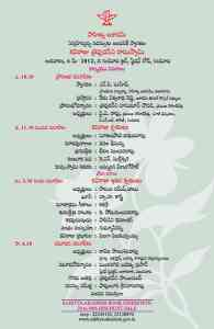 Seminar on Kaviraju Tripuraneni Ramaswamy