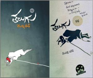 talugu - a short story in Telugu by Vempalli Sheriff