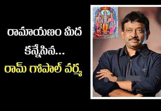 RGV Want To Direct Short Film On Ramayana Story