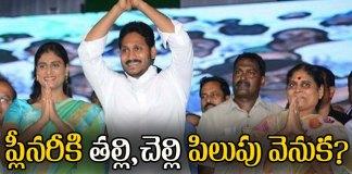 sharmila and vijayamma campain to nandyala bypoll elections