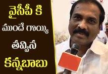 YSRCP leader Kannababu politics in kakinada Municipal Corporation Elections