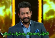 NTR Rejecting 45 Lakhs Remuneration In Bigg Boss Show
