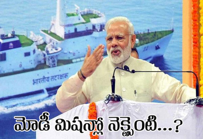 Narendra Modi Next action will be against Corrupt officials