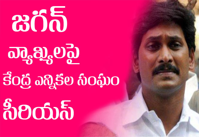 election commission of india serious on Ys jagan Nandyal speech