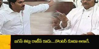 TDP Finance minister yanamala Ramakrishna Firing comments On Jagan
