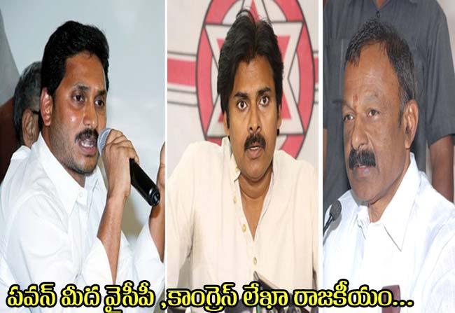 ycp-congress-wrote-letter-to-janasena-chief-pawan-kalyan
