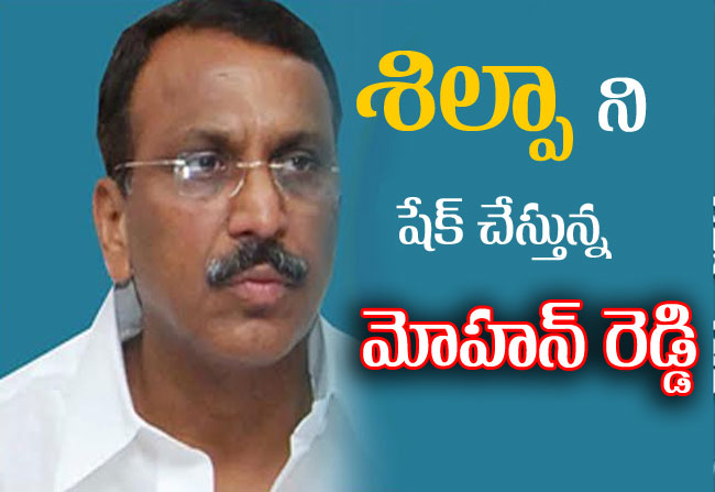 shilpa mohan reddy troubles with Mohan reddy names