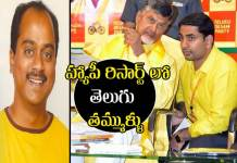 Nara Lokesh selects to youth for politics in Happy Resorts
