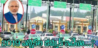 PM Narendra Modi Government Will Ban Toll Charges
