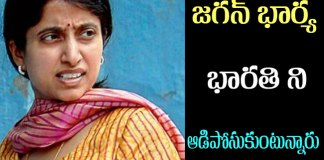 Ys jagan supporting websites comments on Jagan wife Bharathi