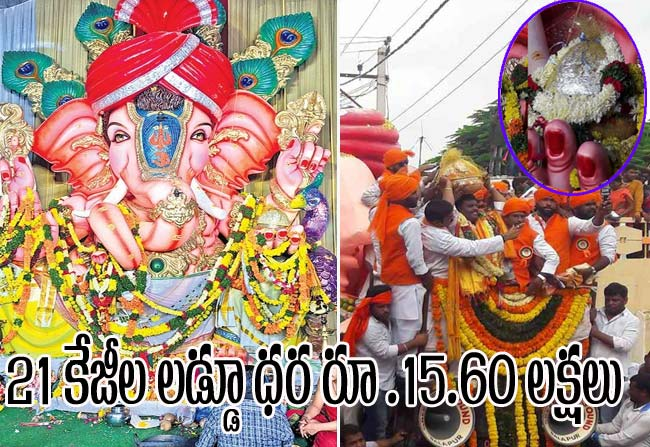 Balapur Ganesh Laddu Auctioned Today for Record Breaking Price of 15.60 lakh taken