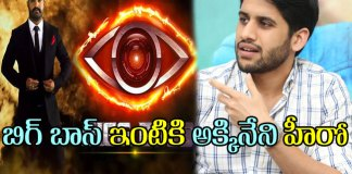 naga chaitanya going to bigg boss show