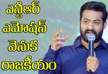 ntr emotional speech about on movies and politics