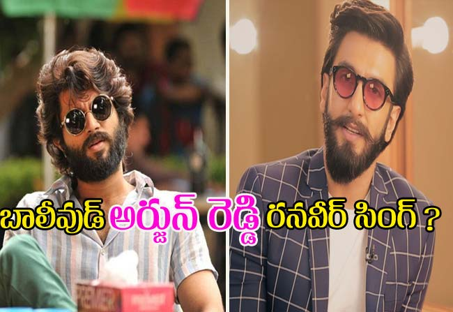 ranveer-singh-to-remake-vijay-deverakondas-arjun-reddy-in-bollywood