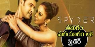 spyder movie public talk in tamil and malayalam