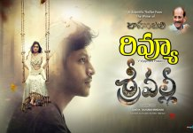 srivalli movie review