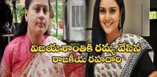 Actress Karnataka Mp ramya created way for vijayashanthi in congress to lead