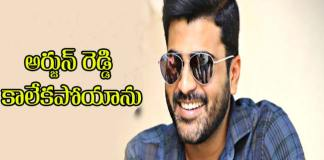hero sharwanand feels the loss of arjun reddy movie officer
