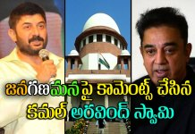 kamal hassan and Aravind Swamy comments on National Anthem
