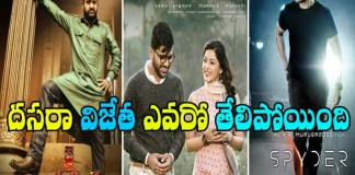 mahanahavu-movie-is-the-winner-among-jai-lava-kusa-and-spyder-movie