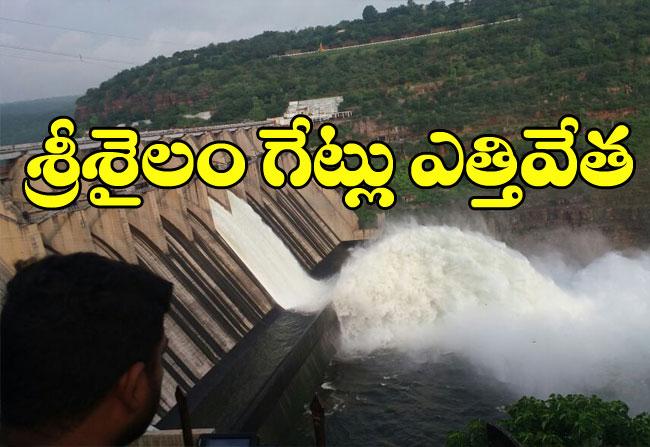 minister devineni uma open srisailam gates to releasee water