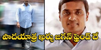 peddireddy mithun reddy spend money for Ys Jagan Padayatra